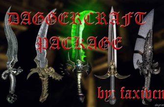 Кинжалы (Dagger Craft Package)