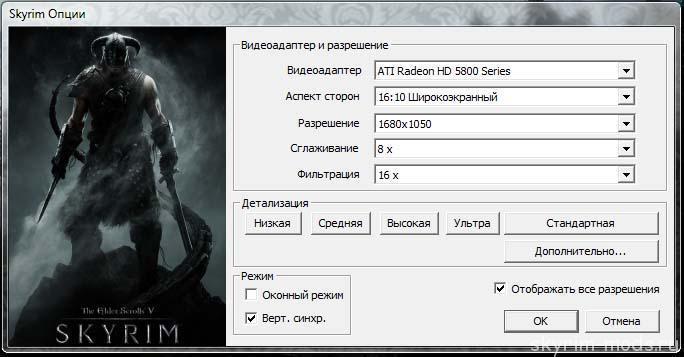 Skyrim skse launcher » playerslife. Ru.