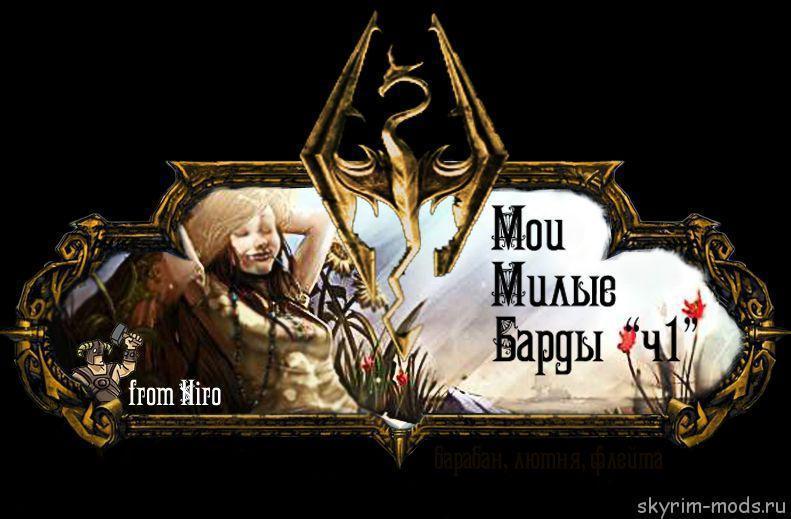 Музыка Бардов