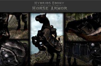 Эбонитовая броня для лошадей