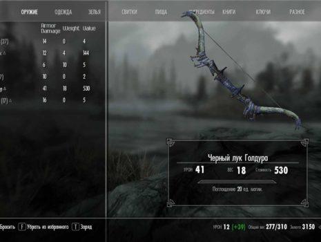 Новый интерфейс на TES 5: Skyrim