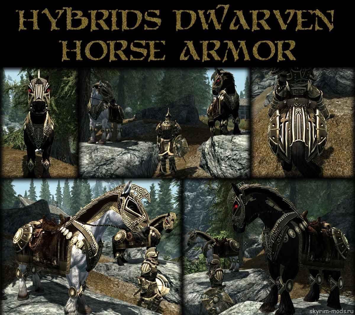 Двемерская броня для лошадей