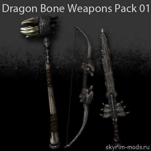 Оружие из кости дракона