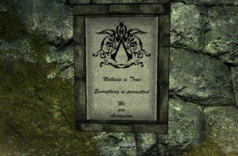 Ретекстур убежища Тёмного Братства