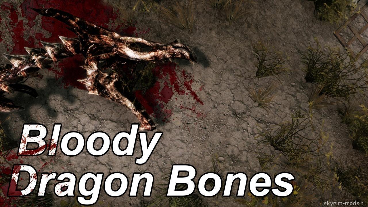 Окровавленные драконьи кости