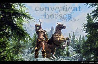 Управление лошадьми