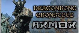 Драконья Эбонитовая броня
