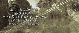 Меч и броня Аури-эль