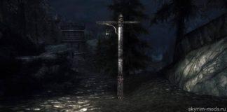Скайрим-новые-фонари