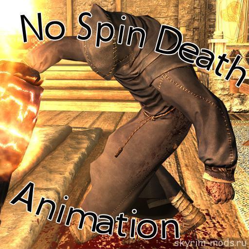 Реалистичная анимация смерти