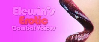 Эротический реплейсер голоса