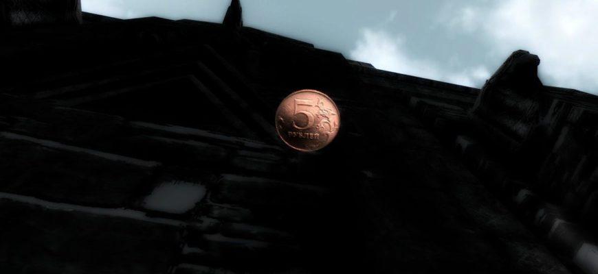 Ретекстур монет на пятирубевые