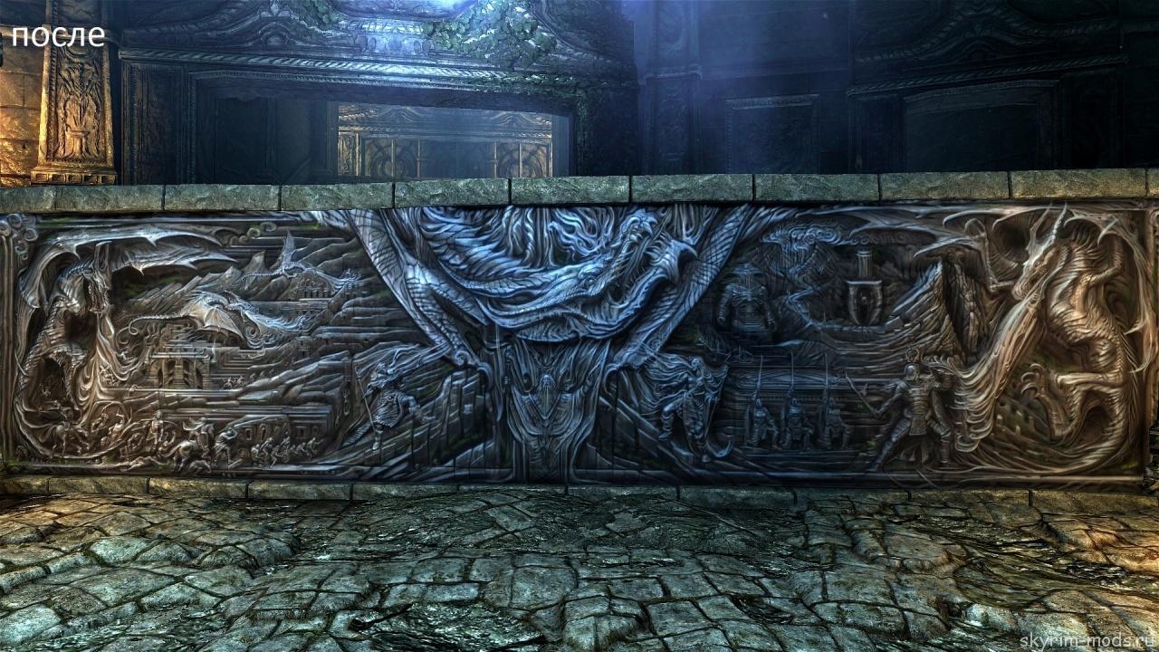 Стена Алдуина