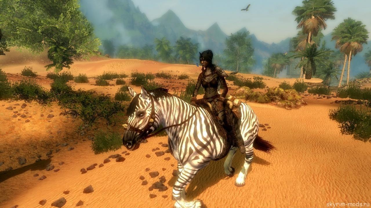 Зебры для Скайрима