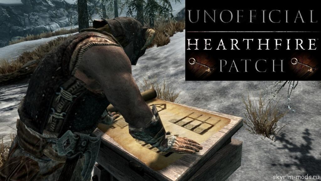 Неофициальный патч Hearthfire
