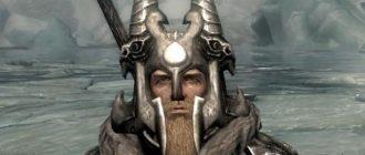 Шлем Исграмора