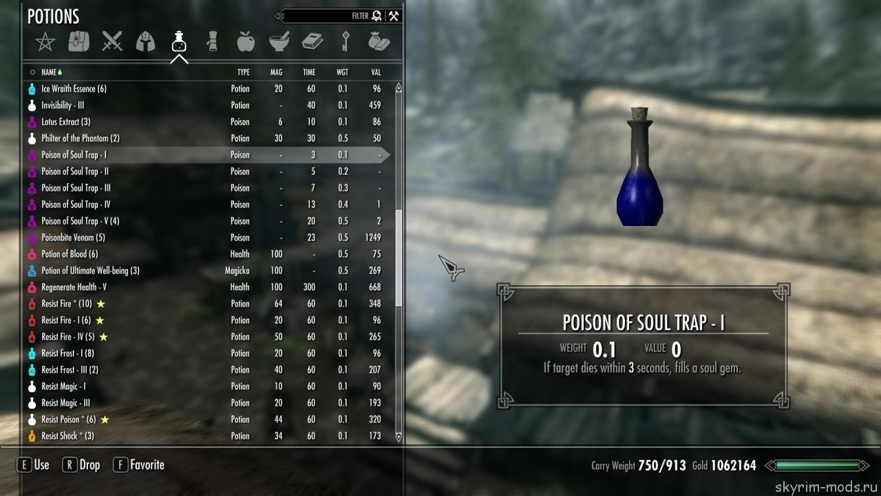 Яд ловля души