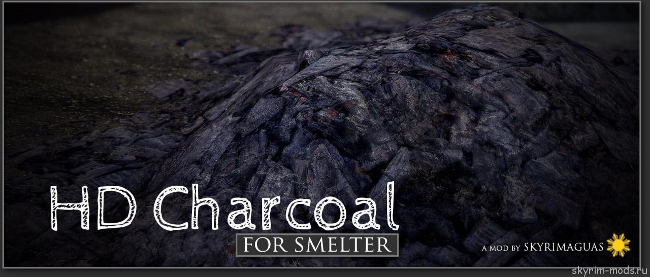 HD древесный уголь