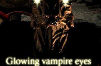 Изменение свечения глаз вампиров