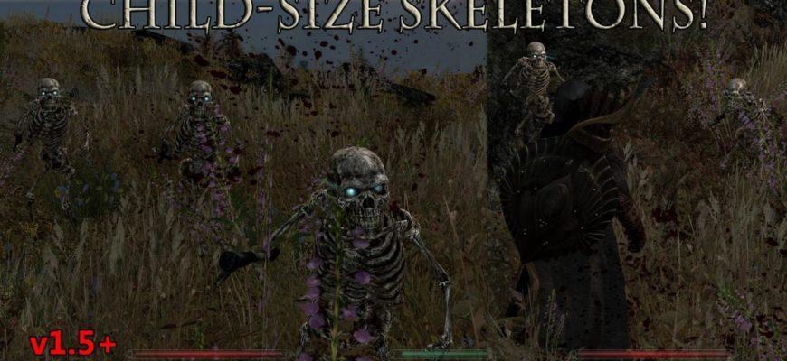 Детские скелеты