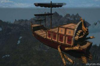 Летающий двемерский корабль