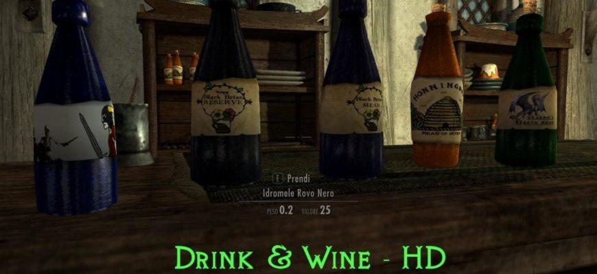 Ретекстур бутылок