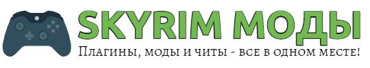 SKYRIM МОДЫ